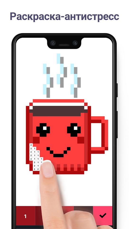 Pixel Art: Раскраска по номерам взломанный (мод все ...